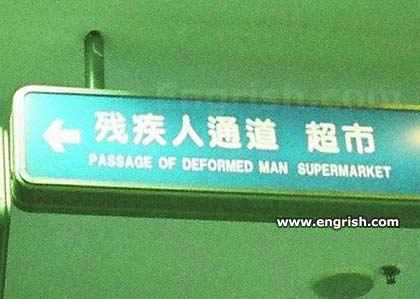 Engrish..Please say no the offense..-deformedpassage.jpg